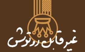 تولید نرمافزار چند رسانهای «غیرقابل روتوش» توسط پایگاه اطلاع رسانی حضرت آیتالله خامنهای