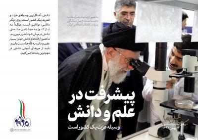 سخن نگاشت بیانیه «گام دوم انقلاب» خطاب به ملت ایران